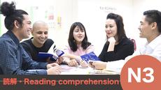 JLPT N3-読解対策/Reading