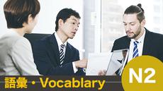JLPT N2-文字・語彙対策/Vocablary