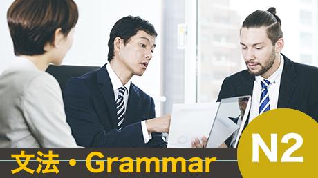 JLPT N2-文法対策/Grammar