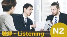 JLPT N2-聴解対策/Listening