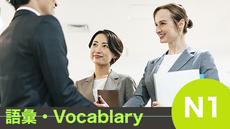 JLPT N1-文字・語彙対策/Vocablary