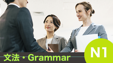 JLPT N1-文法対策/Grammar