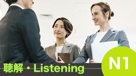 JLPT N1-聴解対策/Listening