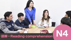 JLPT N4-読解対策/Reading