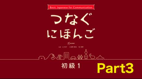 Japanese Beginner Level 1 Part3(L11-L15)