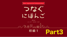 Japanese Beginner Level 1 Part3(L11-L15)