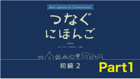 Japanese Beginner Level 2 Part1(L16-L20)