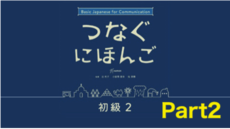 Japanese Beginner Level 2 Part2(L21-L25)