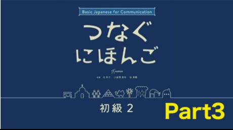 Japanese Beginner Level 2 Part3(L26-L30)