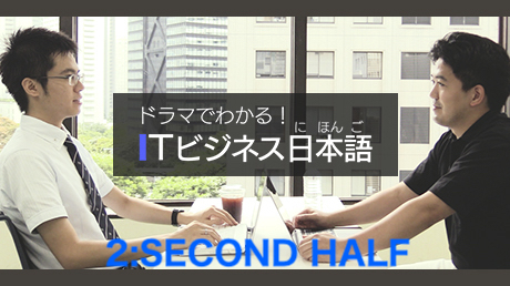 IT Businesse Japanese (goes Drama Show!):SECOND HALF