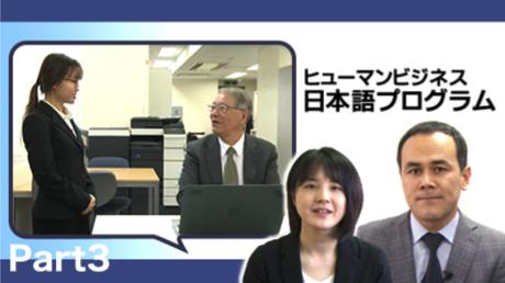 ヒューマンビジネス日本語プログラム(後編)