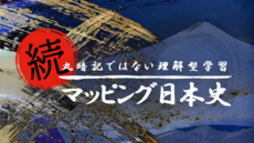 続編 日本史 - 丸暗記ではない理解型学習「マッピング日本史」