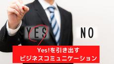 Yes!を引き出すビジネスコミュニケーション(ハートグラム診断)