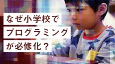 なぜ小学校でプログラミング必修化?プログラミング教育の意義とは