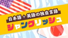 日本語 + 英語の独自言語「ジャングリッシュ」文法教則