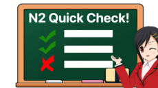 JLPTN2 : Quick Level Check Test