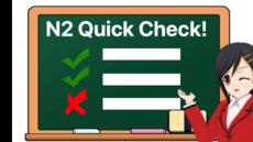 JLPTN2 : Quick Level Check Test