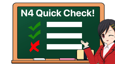 JLPTN4 : Quick Level Check Test