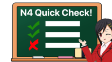 JLPTN4 : Quick Level Check Test