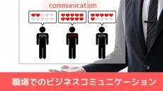 職場でのビジネスコミュニケーション〜管理職として職場をまとめる