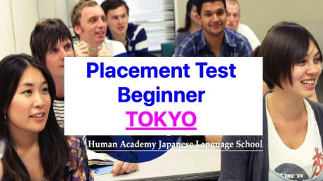 【4月生TOKYO】Human Academy Placement Test Beginner Level