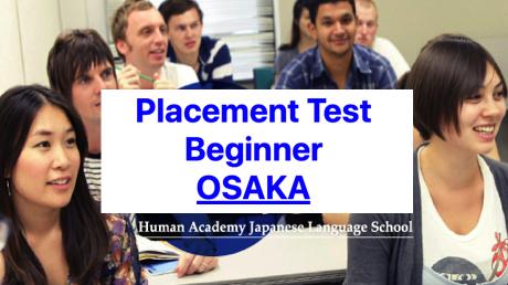 【4月生OSAKA】Human Academy Placement Test Beginner Level