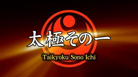 Taikyoku sonoⅠ