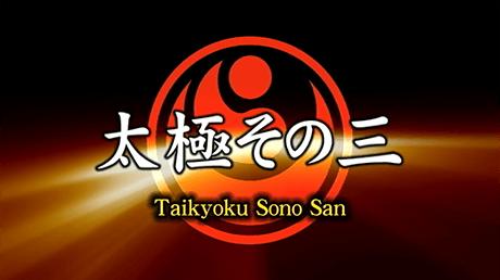 Taikyoku sonoⅢ