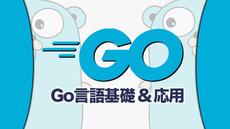 Go言語基礎&応用 - GolangのライブラリやWebアプリ開発を学ぼう