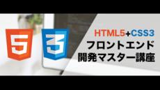 HTML5+CSS3 フロントエンド開発マスター講座