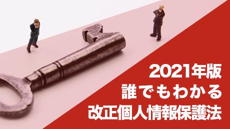 誰でもわかる改正個人情報保護法(2021年版)
