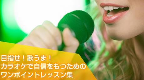 目指せ!歌うま!カラオケで自信をもつためのワンポイントレッスン集