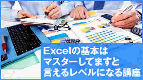 Excelの基本はマスターしてますと言えるレベルになる講座