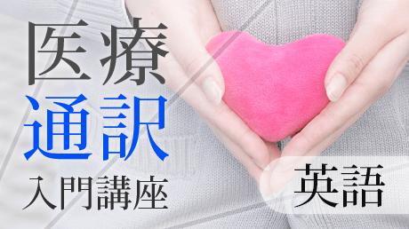 医療通訳入門講座【英語】