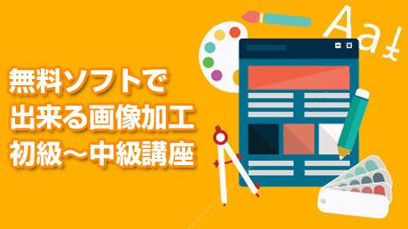 無料ソフトで出来る画像加工 初級~中級講座