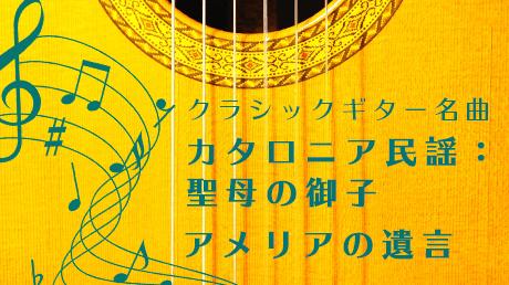 クラシックギター名曲「聖母の御子」「アメリアの遺言」