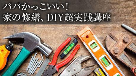 パパかっこいい!家の修繕、DIY超実践講座