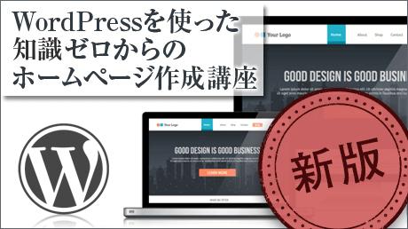 【新版】WordPressを使った知識ゼロからのホームページ作成講座