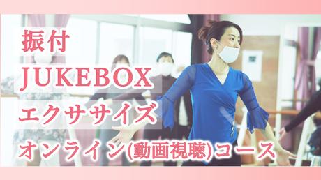 【姿勢改善+振付エクササイズ】レクチャーコース