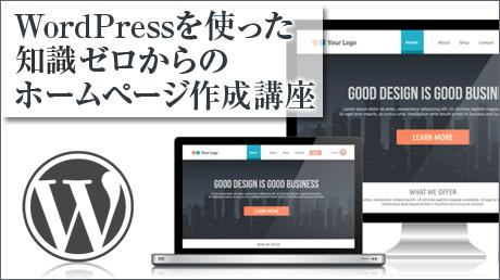 WordPressを使った知識ゼロからのホームページ作成講座