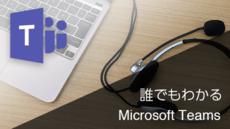 誰でもわかる Microsoft Teams