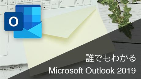 誰でもわかる Microsoft Outlook 2019
