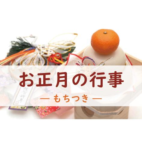 お正月の行事 New Year's event