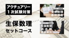 アクチュアリー1次試験対策講座【生保数理セットコース】