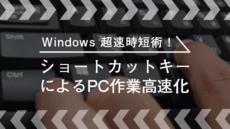 Windows 超速時短術!ショートカットキーによるPC作業高速化