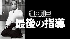 塩田剛三 最後の指導 vol.0