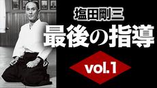 塩田剛三 最後の指導 vol.1