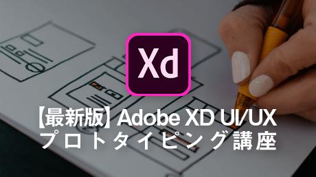 【最新版】Adobe XD UI/UXプロトタイピング講座
