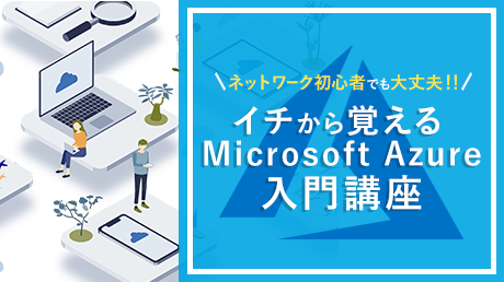 ネットワーク初心者でも大丈夫!イチから覚える Microsoft Azure入門講座
