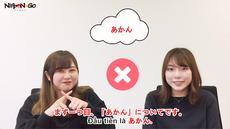 あかん & ええ (Miễn phí)